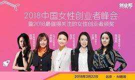 2018中国女性创业者峰会