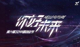 """""""你好,未来""""第六届321中国创业节"""