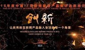 【报名通知】2018年度中国IT互联网最佳产品奖评选即将开始,欢迎报名!