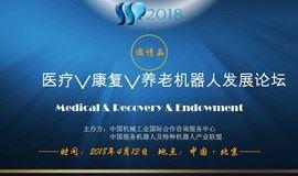邀请函【SSR2018】医疗\/康复\/养老机器人发展论坛