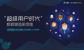 """【友盟+】U-Time巡回沙龙""""超级用户时代""""数据增值新思维 北京站"""