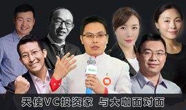 天使VC投资家2018大咖面对面北京站