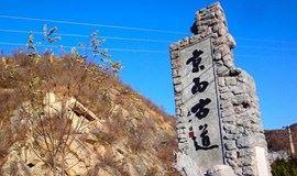 多彩户外,诗和远方京西古道休闲摄影穿越