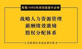 【节后第一弹】【免费】高管、HRD业务提升课--战略人力资源管理+薪酬绩效激励