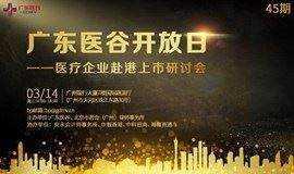 45期广东医谷开放日——医疗企业赴港上市研讨会