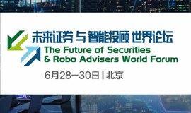 2018未来证券与智能投顾世界论坛