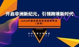 非洲最大电商平台Jumia中国跨境卖家招商选品说明会(深圳)