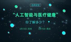 【名师讲堂——苏州】人工智能与医疗健康