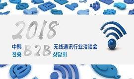 2018中韩B2B无线通讯行业洽谈会