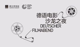 【德语电影沙龙】阿曼尼亚——欢迎来到德国