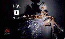 北京【HGS摄影吧】学习交流圈-第一期个人形象照拍摄