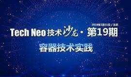 Tech Neo技术沙龙•第19期 ——容器技术实践