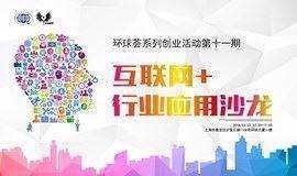 环球荟系列创业活动第十一期互联网+行业应用沙龙