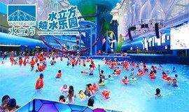 【水立方嬉水乐园】2大2小通票只需99元!水立方恒温场馆里感受刺激和欢乐!
