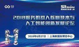 2018服务机器人核心技术与人工智能创新发展论坛