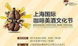 Shanghai Coffee & Wine Festival 2018 上海国际咖啡美酒文化节
