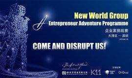 A•Entrepreneur Adventure Programme (深圳场)- K11 52小时创业沙拉