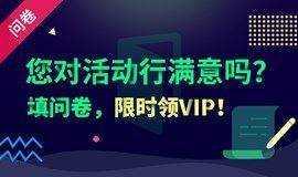 活动行满意度调研,限时获得VIP使用权!