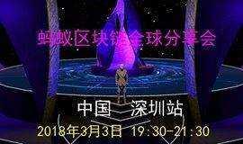 3月3日19:00深圳站:蚂蚁微群-区块链分享会、赠币活动