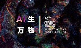 GMIC 北京 2018