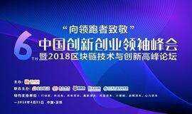 第六届中国创新创业领袖峰会暨2018区块链技术与创新高峰论坛