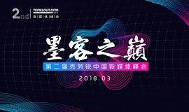 墨客之巅--2018克劳锐第二届中国新媒体峰会