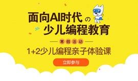 1+2少儿编程亲子体验活动-杭州站-第三期