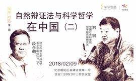 对话预告   自然辩证法与科学哲学在中国(二)