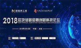 2018区块链新金融创新科技论坛
