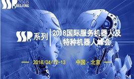医疗/康复/养老机器人发展论坛