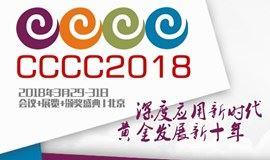 2018第十届云计算中国峰会