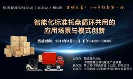 物流智库公社沙龙第9期(北京站)—智能化标准托盘循环共用的应用场景与模式创新