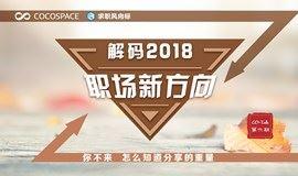 CO-Talk 第6期—【解码2018职场新方向】