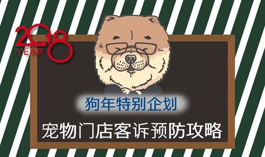 2018特别企划-宠物门店客诉预防攻略(张御丞)