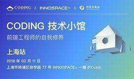 【上海站】CODING 技术小馆-前端工程师的自我修养
