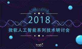 2018微软人工智能系列技术研讨会