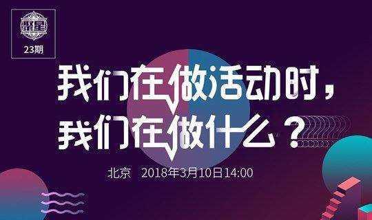 """活动行""""聚星计划""""VOL.23北京站——我们在做活动时,我们在做什么?"""