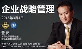 【博研·总裁班公开课】清华大学特聘教授董权主讲《企业战略管理》