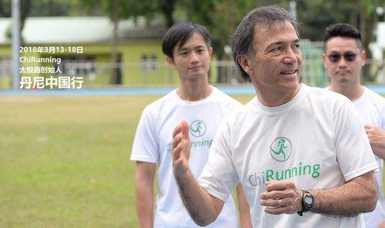 【丹尼中国行】丹尼亲自教学,3月17日ChiRunning太极跑基础训练营