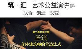 歆邀请|【筑·汇】艺术演讲第二季第五期:身体建筑 X 能量@上海1933艺料之外