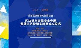 全球区块链技术发展论坛(GBF) 区块链与智能安全专场暨蓝石区块链实验室成立仪式