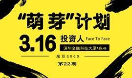 【第22期】魔豆GOGO  萌芽计划