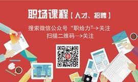 人才盘点及继任计划实践(上海)