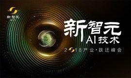 2018新智元AI技术峰会--产业.跃迁
