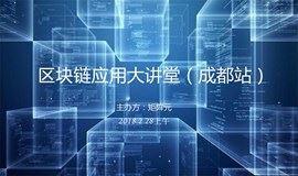 区块链应用大讲堂(成都站)