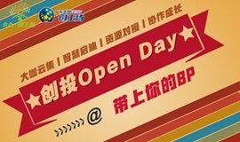活动预告丨创投Open Day No.3 踏春归来,精品项目,燃爆来袭
