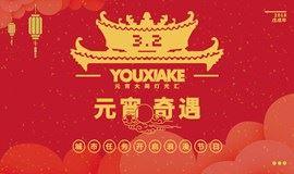 【元宵定向】3.2夜, 元宵大闹灯光汇,用神秘的城市任务,打开中华最浪漫的节日