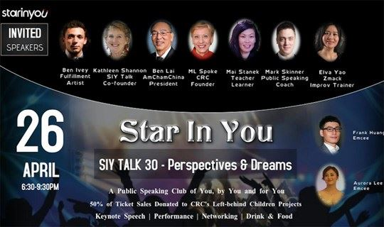 Starinyou Talk 30 | April 26 | Perspectives and Dreams 演讲盛会 - 视角与梦想