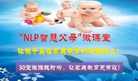 《NLP智慧父母》微课堂(春节特惠)