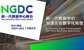 """2018""""新一代数据中心峰会"""""""